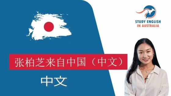 Student from China (Mandarin)